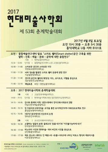 2017 춘계학술대회 포스터11