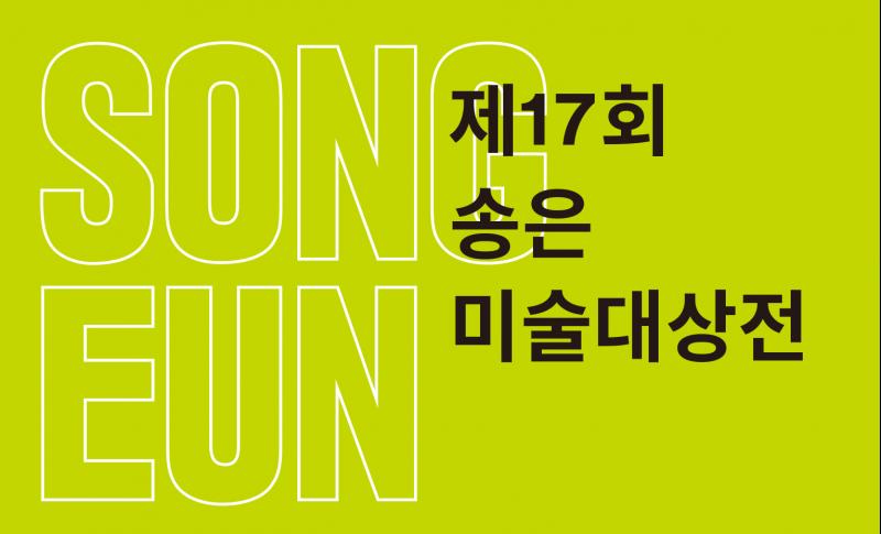 제17회 송은미술대상