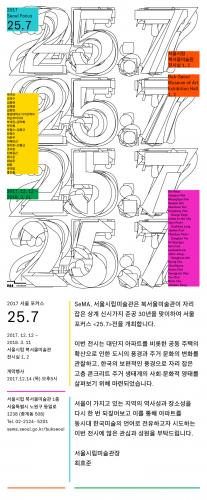 2017 서울 포커스 [25.7]